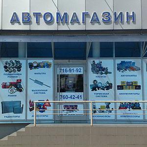 Автомагазины Ворсмы