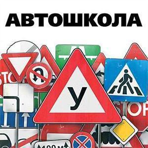 Автошколы Ворсмы