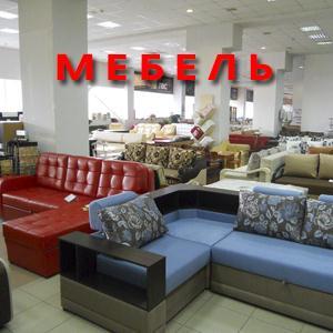 Магазины мебели Ворсмы