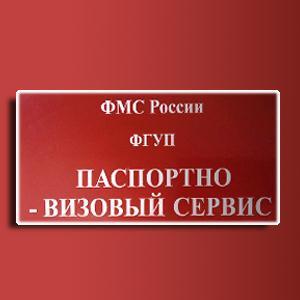 Паспортно-визовые службы Ворсмы