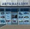 Автомагазины в Ворсме