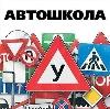 Автошколы в Ворсме