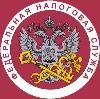 Налоговые инспекции, службы в Ворсме