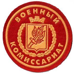 Военкоматы, комиссариаты Ворсмы