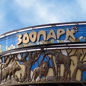 Зоопарки Ворсмы